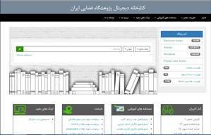 کتابخانه دیجیتال پژوهشگاه فضایی ایران