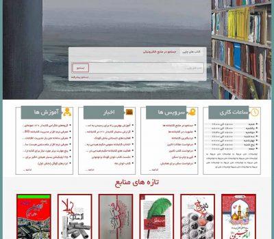 نمونه کتابخانه های تخصصی