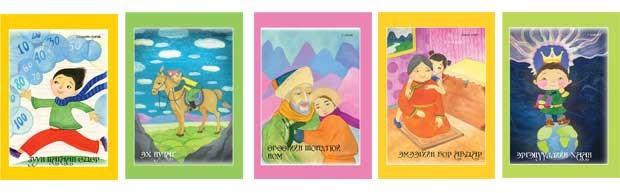 نمونهای از کتابهای محبوب کودکان در مغولستان