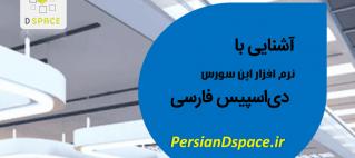 جزوه ی آشنایی با دی اسپیس فارسی-1399