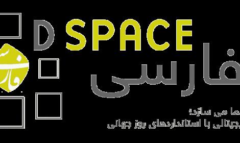 خدمات دی اسپیس DSpace