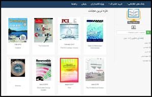 اشتراک مجلات لاتین