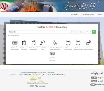 کتابخانه دیجیتال وزارت نیرو