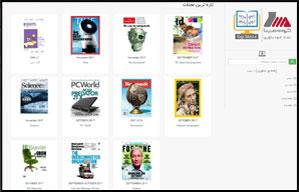 پیشخوان، مجلات پژوهشی، تجاری