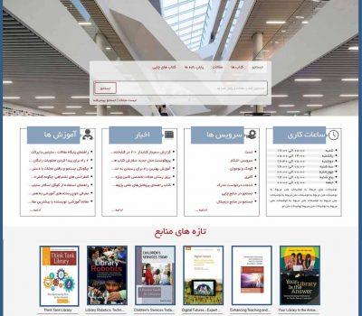 نمونه کتابخانه های دانشگاهی